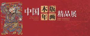 中国木版年画精品展(杭州市临安区博物馆)