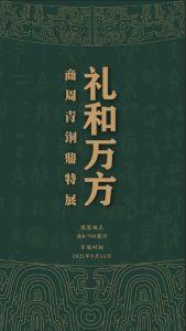 礼和万方——商周青铜鼎特展(国家博物馆)