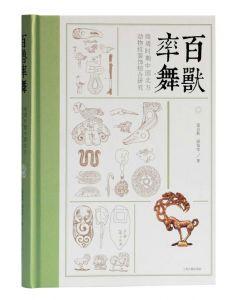 百兽率舞:商周时期中国北方动物纹装饰综合研究