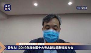 """2019年度全国十大考古新发现""""云端""""揭晓"""