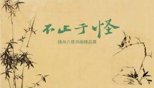不止于怪——扬州八怪书画精品展(扬州博物馆)