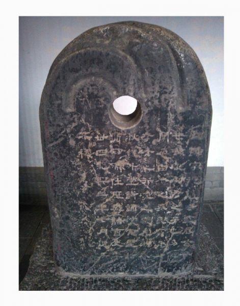铁器时代 ·  汉代碑刻