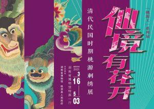 仙境有花开——清代民国时期桃源刺绣展(湖南省博物馆)