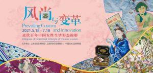 风尚与变革——近代百年中国女性生活形态掠影(上海市历史博物馆)