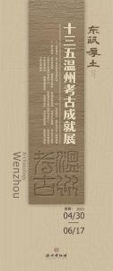 东瓯厚土——十三五温州考古成就展(温州博物馆)