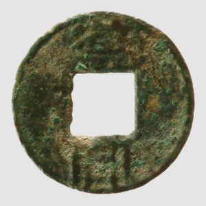 十六国 · 汉兴钱(上海博物馆)
