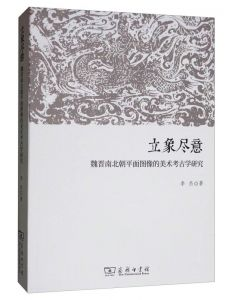 立象尽意:魏晋南北朝平面图像的美术考古学研究