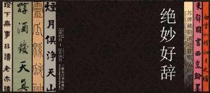 绝妙好辞——苏州博物馆藏对联精品展(苏州博物馆)