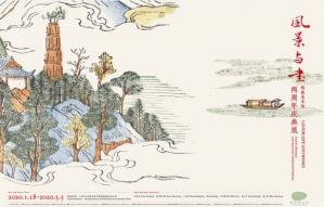 风景与书——明珠美术馆两周年庆典展(上海明珠美术馆)
