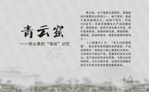 """深山里的""""海丝""""记忆——青云窑(南平市博物馆)"""