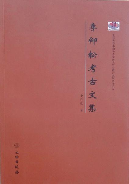 李仰松考古文集