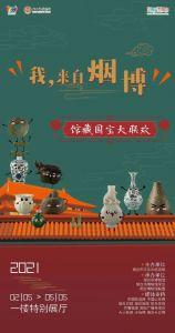 我,来自烟博——馆藏国宝大联欢(烟台市博物馆)