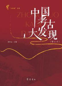 中国考古大发现