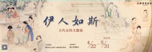 伊人如斯——古代女性主题展(瑞安博物馆)