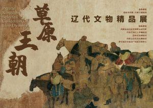 福建博物院:草原王朝——辽代文物精品展
