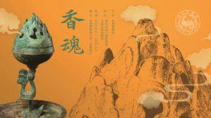 香魂——中国古代香文化展(山西博物院)