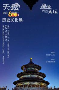 遇见·天坛——建成600周年历史文化展(北京天坛)