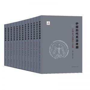 中国历代瓦当考释(13卷)
