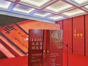 """南京市博物馆:""""1420:从南京到北京""""展览开幕"""