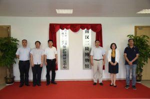 海上丝绸之路(广州)文化遗产保护管理研究中心、南汉二陵博物馆正式挂牌