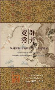 群芳竞秀——明清花鸟主题特展(苏州博物馆)