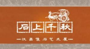 石上千秋——汉画像石艺术展(运城博物馆)