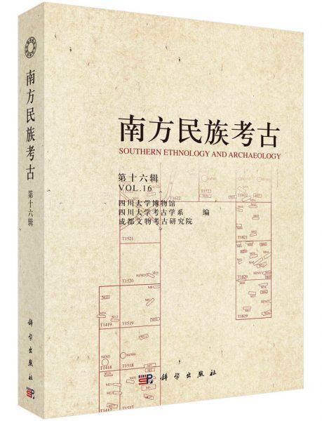 南方民族考古(第十六辑)