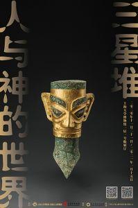 三星堆:人与神的世界(上海大学博物馆)