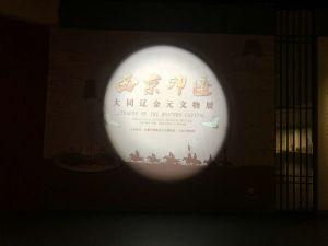 西京印迹——大同辽金元文物展(中国徽州文化博物馆)