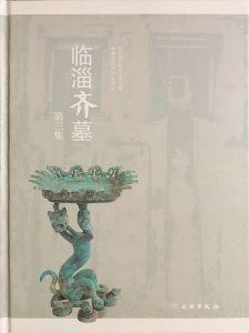 临淄齐墓(第三集)