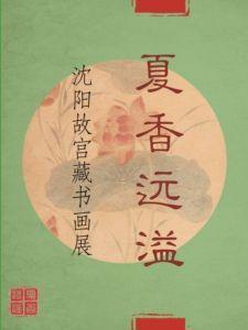 夏香远溢——沈阳故宫藏书画展(沈阳故宫博物馆)