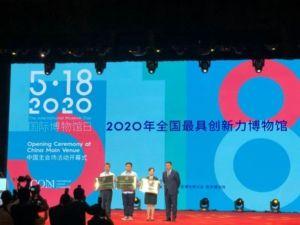"""金沙遗址博物馆斩获2020年""""全国最具创新力博物馆""""称号"""