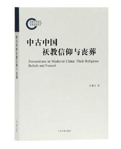 中古中国袄教信仰与丧葬