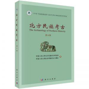 北方民族考古(第8辑)