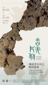 吉光片羽——湖南考古出土陶瓷特展(长沙博物馆)