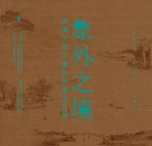 象外之境——西湖十景与题名景观文化展(杭州西湖博物馆总馆)