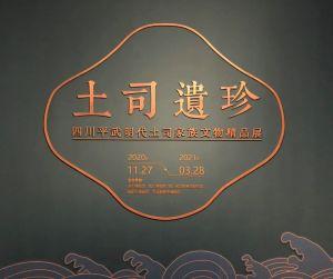 土司遗珍—— 四川平武明代土司家族文物精品展(深圳博物馆)