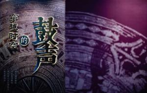 穿越时空的鼓声—西南铜鼓文物特展(山西青铜博物馆)