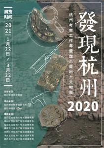 发现杭州2020——杭州考古工作年度盘点暨出土文物展(杭州市富阳区博物馆)